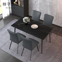 Youliving 样子生活 曜石黑岩板餐桌 1.4m(餐桌)