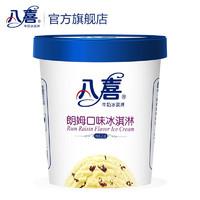 PLUS会员:BAXY 八喜 朗姆口味 桶装冰激凌 550g