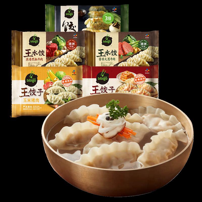 PLUS会员 : bibigo 必品阁 韩式王饺子 玉米1+泡菜1+黑胡椒牛1+酱香大葱牛肉1+饺皇1