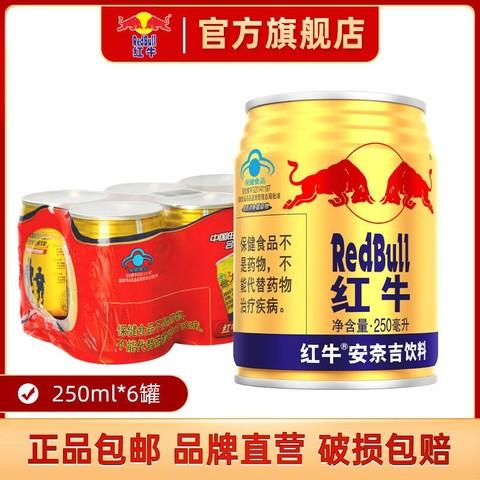 Red Bull 红牛 安奈吉功能饮料 250ml*6罐