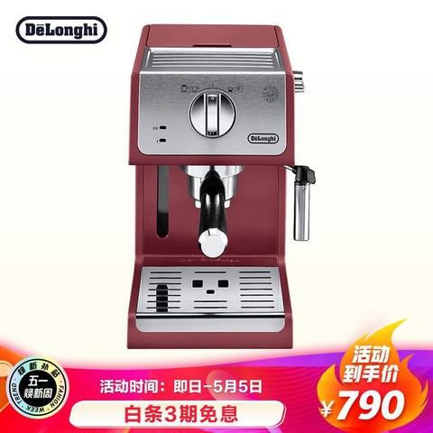 Delonghi 德龙 德龙(Delonghi)咖啡机 半自动咖啡机 意式浓缩 家用 泵压式  ECP33.21.R 红色