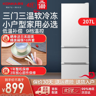 KONKA 康佳  康佳(KONKA)三门三温冰箱  BCD-207GB3S