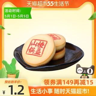DXC 稻香村 稻香村山楂锅盔35g糕点点心休闲零食传统特产特色小吃食品早餐