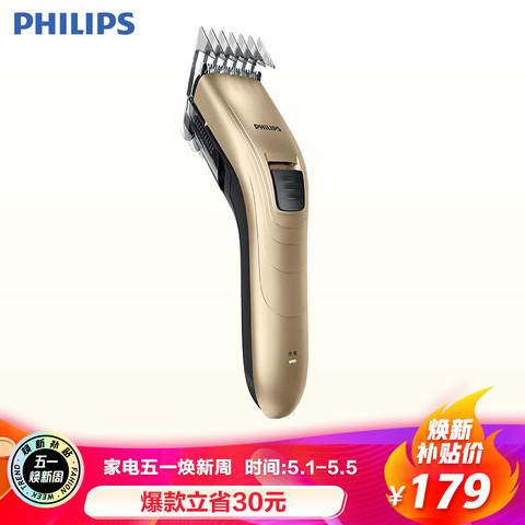 PHILIPS 飞利浦 飞利浦(PHILIPS)电动理发器成人儿童电推剪家用剃头电推子QC5130/QC5131新老型号随机发货