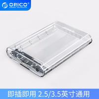 ORICO 奥睿科  奥睿科(ORICO)3.5/2.5英寸通用移动硬盘盒 USB3.0笔记本电脑外接盒