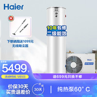 Haier 海尔 海尔(Haier)空气能热水器家用200升