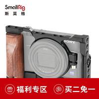 SmallRig 斯莫格 SmallRig索尼RX 100M6兔笼SONY配件(只含兔笼+木质手柄)2225