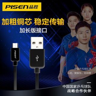 PISEN 品胜 品胜(PISEN)安卓Micro USB数据线 手机充电线 1米黑色(加长版接口)