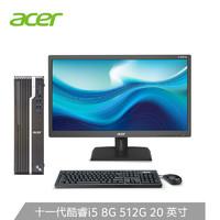 acer 宏碁 商祺 SQX4270 660C 办公台式整机(i5-11400、8GB、512GB)+ C200BT 20英寸显示器