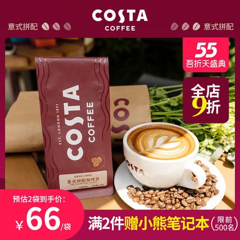 COSTA 咖世家 COSTA咖世家意式拼配咖啡速溶无蔗糖黑咖啡三合一提神咖啡豆200g