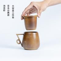 xigu 熹谷  柴烧七字泡茶杯 350ml