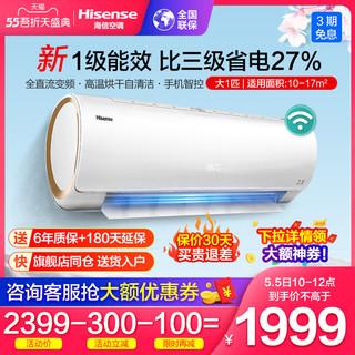 Hisense 海信 Hisense/海信 KFR-26GW/EF20A1(1N23) 大1P一级节能变频空调挂机