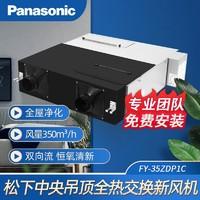 Panasonic 松下 松下(Panasonic )新风系统中央吊顶新风机全热交换器空气净化器全屋过滤换气家用智能FY-35ZDP1C