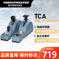 THRUSTMASTER 图马思特 图马思特 TCA空客版襟翼扰流板 微软模拟飞行控制器 支持X-plane11/MFS2020/P3D TCA襟翼扰流板