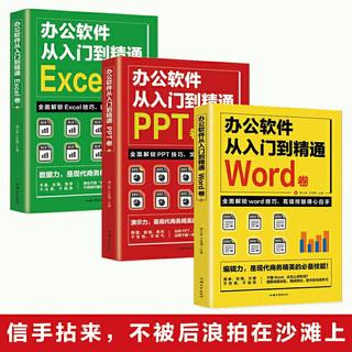 《办公软件自学Word PPT Excel从入门到精通》 3册