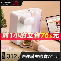 HYUNDAI 现代影音 韩国现代即热式饮水机便携桌面净水机速热一体机饮水机台式小型