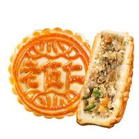 昌鹿食品 中秋廣式老五仁月餅 1斤
