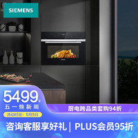 SIEMENS 西门子 西门子(SIEMENS) 蒸烤箱一体机嵌入式