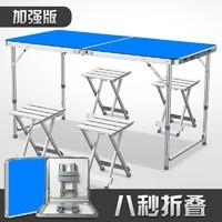 LISM 户外折叠桌摆摊桌家用餐桌椅便携式地摊桌