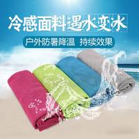 移动端 : 防暑降温冰爽毛巾 运动健身跑步吸汗冰凉巾 -颜色随机
