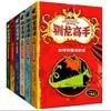 《驯龙高手》(1—10典藏版)
