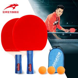 狂神 乒乓球拍双拍 初学者乓乒两只装兵乓球拍成品拍ppq乒乓球球拍