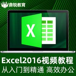 office2019教程ppt excel表格函数word排版办公软件视频零基础