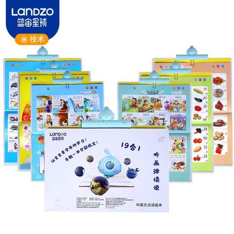 LANDZO 蓝宙   智能有声挂图本 婴幼儿童玩具中英文早教点读机点读笔套装 38面可充电有声挂图本生日礼物 TGT003