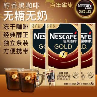 Nestlé 雀巢 雀巢进口黑咖啡速溶无糖咖啡燃脂金牌冻干12g*3盒/4盒