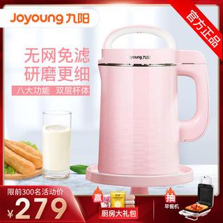 Joyoung 九阳 九阳豆浆机 家用全自动小型1-4人加热免煮迷你多功能破壁免过滤 DJ12E-N66小型 樱花粉