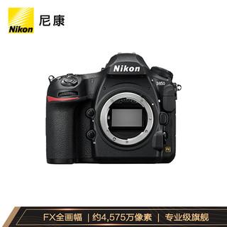 Nikon 尼康 尼康(Nikon)D850  单反机身 全画幅(约4,575万有效像素 翻折触摸屏/WiFi 4K)