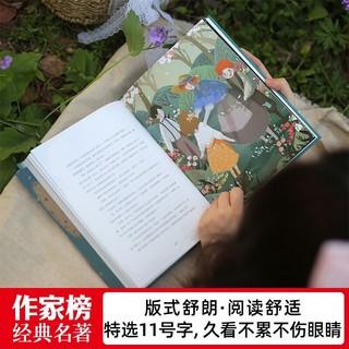 《秘密花园》(译自英文原版完整典藏!)
