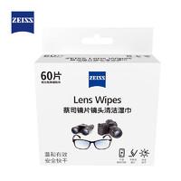 ZEISS 蔡司 蔡司(ZEISS)镜片镜头清洁湿巾 眼镜布 镜片清洁 擦镜纸 擦眼镜 清洁湿巾 60片装