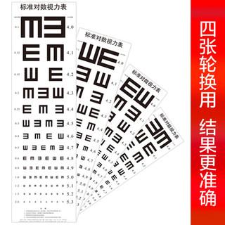 《标准对数视力表》(套装共4张)