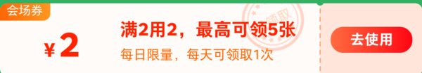 苏宁易购 小苏农庄专属会场 2元无门槛优惠券