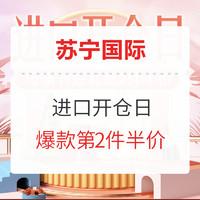 促销活动:苏宁国际 进口开仓日 主会场