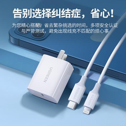 UGREEN 绿联 苹果PD20W充电器