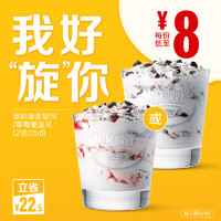 McDonald's 麦当劳 麦旋风随心选(2选1)5次券