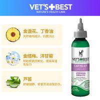 VET'S BEST 绿十字犬用植物洁耳液118ml