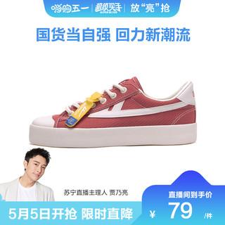WARRIOR 回力 回力(Warrior)复古帆布鞋男女春季新款韩版百搭板鞋小白鞋