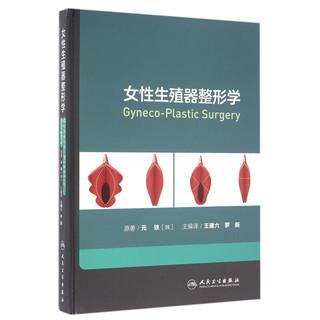 《女性生殖器整形学》