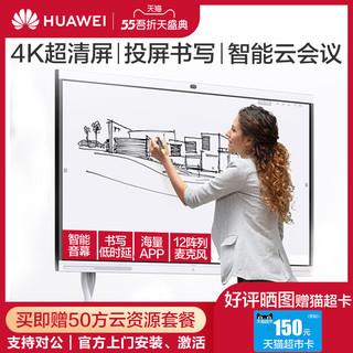 HUAWEI 华为 Huawei/华为智能会议平板IdeaHub S触摸交互式白板电子白板触屏教学一体机企业智慧屏65寸86寸