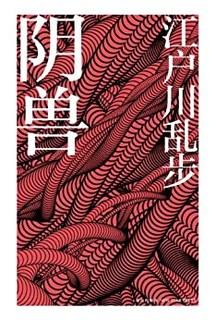 《阴兽》  Kindle电子书