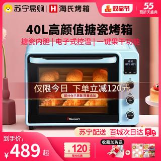 Hauswirt 海氏 海氏 C40电烤箱家用烘焙蛋糕多功能全自动迷你40升小型烤箱大容量