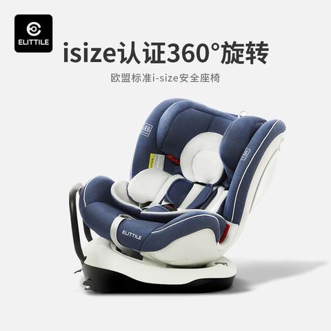 儿童安全座椅0-7岁用360旋转婴儿宝宝汽车用安全车载汽椅