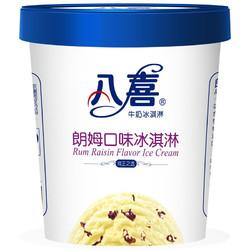 自营 八喜冰激凌组合 (多口味组合26.4元/桶)