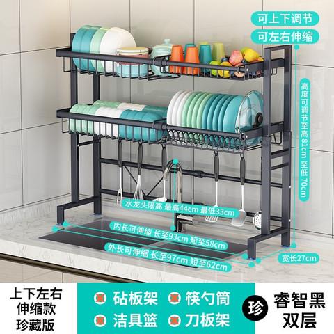HOROW 希箭 希箭(HOROW)伸缩不锈钢厨房置物架水槽碗架沥水架碗筷滤水架放碗碟收纳架 双层睿智黑