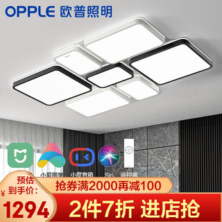 OPPLE 欧普照明 欧普照明 led吸顶灯具套餐客厅灯大气长方形家用房间卧室灯具TC 创意几何造型