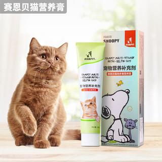 猫用补充营养膏幼猫增强免疫力猫咪零食增肥调理肠胃130g