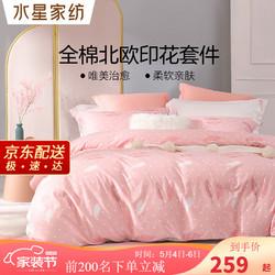 MERCURY 水星家纺 全棉四件套纯棉套件单双人被罩被套床单 倾颜倾羽 1.8m床